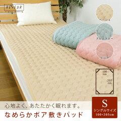 敷きパッド/ベッドパッド/シングル/やわらかボアであったか敷きパッド