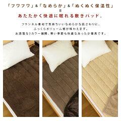 フランネル敷きパッド/あたたかく快適に眠れる敷きパッド