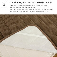 フランネル敷きパッド/ゴムバンド付きで取り外し簡単