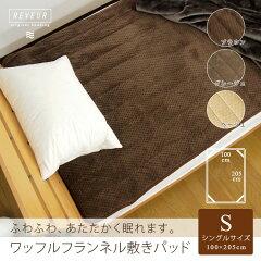 あったかフランネル敷きパッド/シングルサイズ/100x205cm/ワッフル/敷パッド/ベッドパッド/パッドシーツ