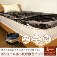 あったか/ボリューム/敷きパッド/ベッドパッド/シングル/布団のような敷パッド