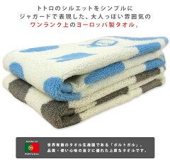 となりのトトロ/ハンドタオル/ウォッシュタオル/ポルトガル製/綿100%/タオル/ジャガード