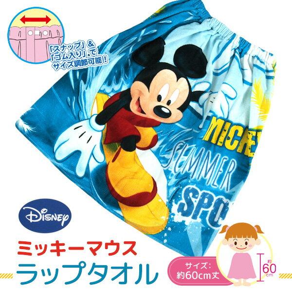 ラップタオル/巻きタオル/ディズニー/ミッキーマウス/60cm丈/綿100%