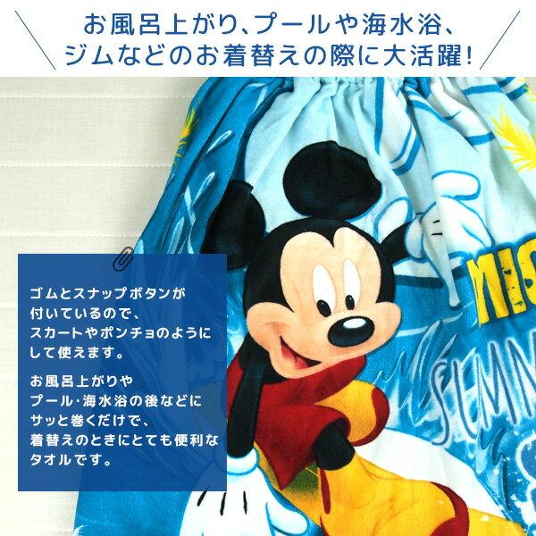 ラップタオル/巻きタオル/ディズニー/ミッキーマウス/60cm丈
