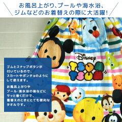 ラップタオル/巻きタオル/ディズニー/ツムツム/TSUMTSUM/60cm丈