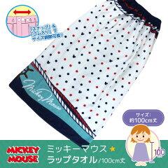 ラップタオル/巻きタオル/ディズニー/ミッキーマウス/100cm丈/綿100%