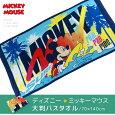 ディズニー/ミッキーマウス/大判バスタオル/70×140cm/タオル/綿100%