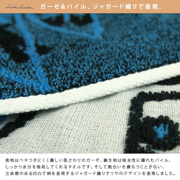リサ・ラーソン/フェイスタオル/レトロバード/34×80cm/ウォッシュタオル/タオル/綿100%