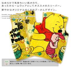 スリーパー/ディズニー/くまのプーさん/50×70cm/オリジナルデザイン