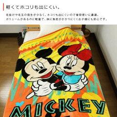 毛布/ニューマイヤー毛布/ディズニー/ミッキー&ミニー/シングル/軽くてホコリが出にくい