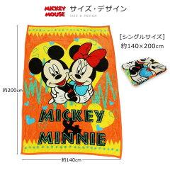 毛布/ニューマイヤー毛布/ディズニー/ミッキー&ミニー/シングル/サイズ