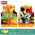 スリーパー/ディズニー/ミッキー&ミニー/50×70cm/ベスト/ルームウェア/寝巻き