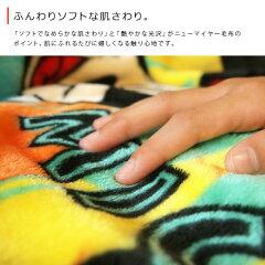 毛布/ニューマイヤー毛布/ディズニー/ミッキー&ミニー/シングル/ふんわりソフト