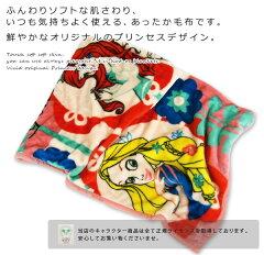 毛布/ニューマイヤー毛布/ディズニー/プリンセス/シングル/オリジナルデザイン
