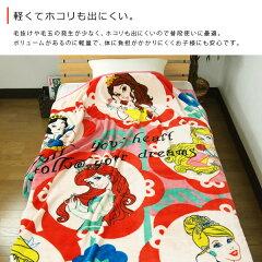毛布/ニューマイヤー毛布/ディズニー/プリンセス/シングル/軽くてホコリが出にくい