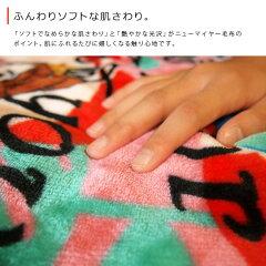 毛布/ニューマイヤー毛布/ディズニー/プリンセス/シングル/ふんわりソフト