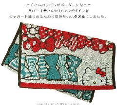 ハローキティ/フェイスタオル/ボーダーリボンキティ/34×80cm/タオル