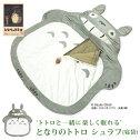 トトロの寝袋