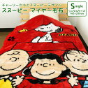 スヌーピー毛布