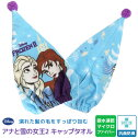 アナと雪の女王2キャップタオル