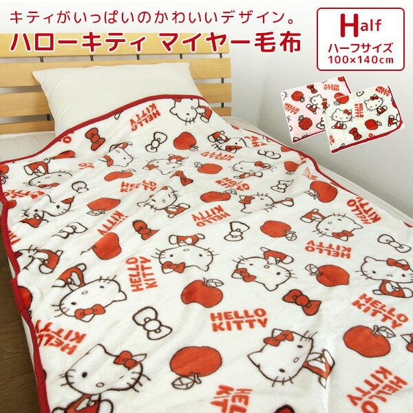 寝具, 毛布・ブランケット  100140cm Sanrio Hello Kitty