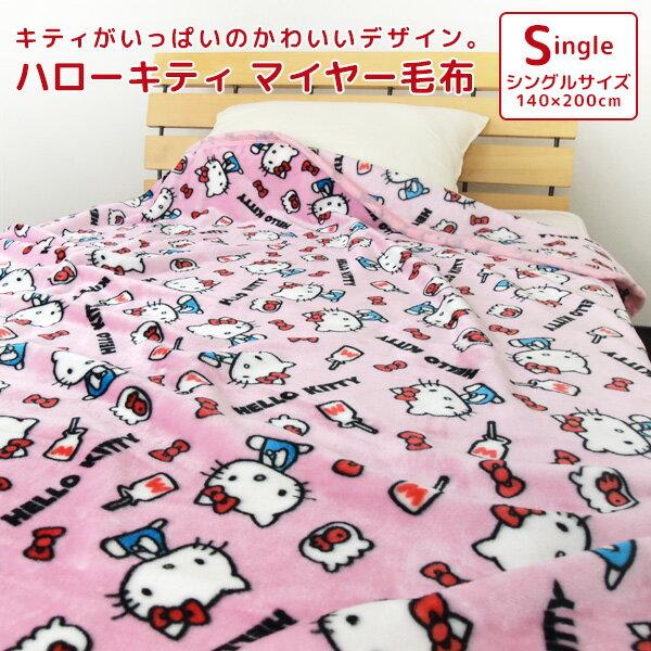寝具, 毛布・ブランケット  Sanrio Hello Kitty
