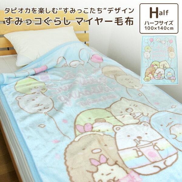 寝具, 毛布  100140cm