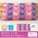 ネコ柄枕カバー