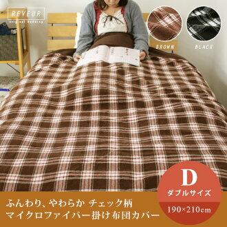 蓋好被子雙掛微格子被套座位蓋被褥蓋少女蓋沙發蓋棉被床單被褥蓋冬天毯子蓋棕色黑色時尚被套