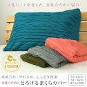 モダール枕パッド