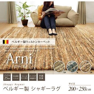 地毯 200 x 250 釐米地毯墊地毯毛茸茸的地毯地墊地毯地毯生活地板採暖熱地毯比利時作威爾頓地毯北方春天和秋天冬天 ragmat 05P05Nov16