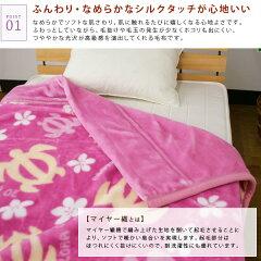 2枚合わせ毛布/マイヤー毛布/シングルサイズ/ハワイアン/ホヌ/ウミガメ/衿付き