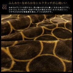 2枚合わせ毛布/シングル/毛布/2枚合わせ/合わせ毛布/サークル/ドット/シルクタッチ