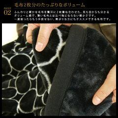 2枚合わせ毛布/シングル/毛布/2枚合わせ/合わせ毛布/サークル/ドット/たっぷりボリューム
