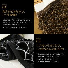 2枚合わせ毛布/シングル/毛布/2枚合わせ/合わせ毛布/サークル/ドット/洗える