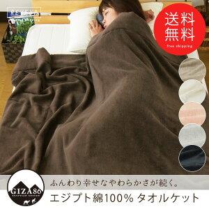 エジプト綿100%を使用 タオルケット シングルサイズ コットン 綿100% ふっくら お洗濯を繰り...