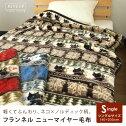 ネコ×ノルディック毛布