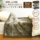 布団と同じ大判サイズ 毛布 シングルロング 150×210c...