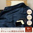 毛布/ハーフケット/2枚合わせ毛布/ハーフサイズ/無地/ジュニアケット/ジュニア毛布