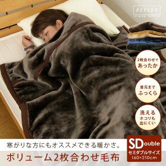 對齊的兩塊毛毯 2 半雙毛毯適合的毯毯 160 x 210 釐米有人洗毯、 棕色、 米色、 海軍、 黑色、 純色毛毯長半倍大小毛毯