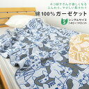 日本製 毛布 カバー シングルサイズ ナチュラル 綿 100% 公式 三井毛織 国産 送料無料
