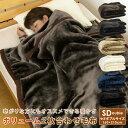 2枚合わせ毛布 セミダブルロングサイズ 毛布 2枚合わせ 合