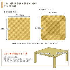 こたつ布団セット/省スペース/正方形/マイクロファイバー/こたつ掛け敷きセット