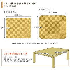 こたつ布団セット/省スペース/長方形/マイクロファイバー/こたつ掛け敷きセット