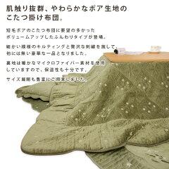 こたつ掛け布団/正方形/200×200cm/やわらかボア/刺繍入り/ふんわりタイプ