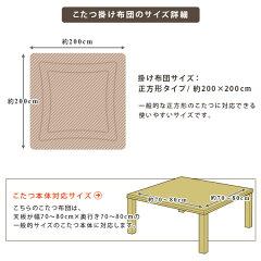 こたつ掛け布団/正方形/200×200cm/やわらかボア/刺繍入り/サイズ