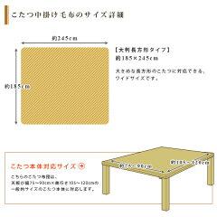 こたつ中掛け毛布/大判長方形/185×245cm/マイクロファイバー/こたつカバー/ソファカバー