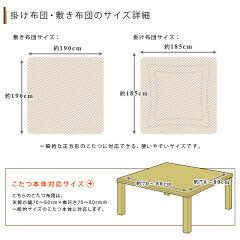 こたつ布団セット/チェック柄/ふんわり/正方形/マイクロファイバー/サイズ
