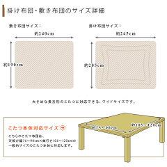 こたつ布団セット/チェック柄/ふんわり/大判長方形/マイクロファイバー/サイズ