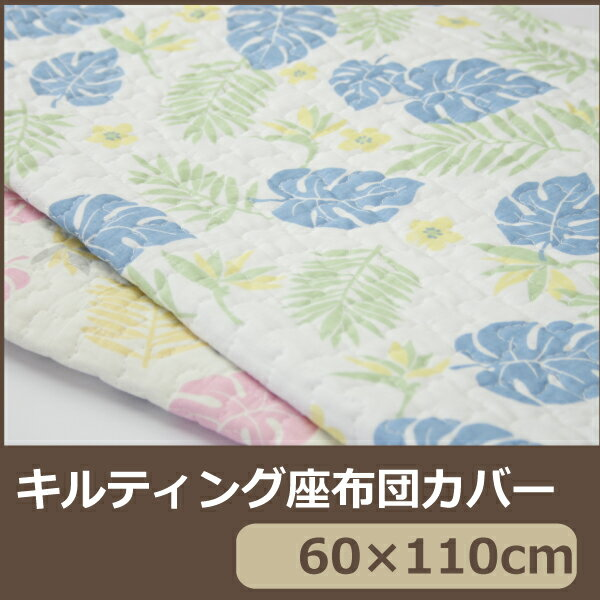 Quilted Futon Cover Home Decor